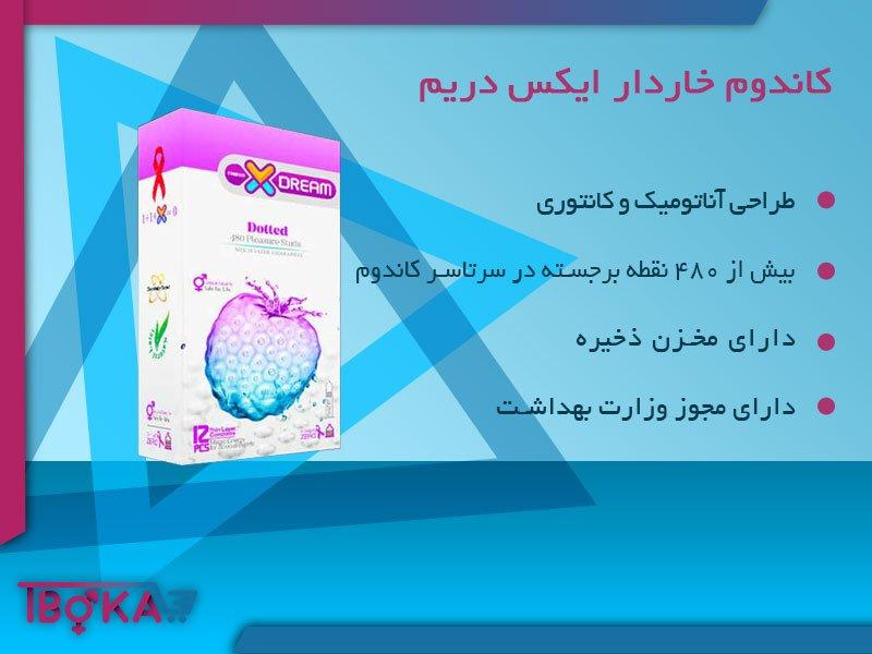 محصولات کاندوم ایکس دریم | تیبوکا