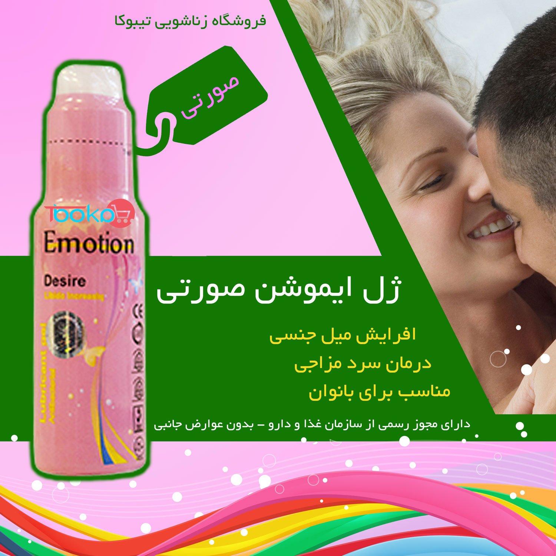 خرید ژل ایموشن صورتی ( افزایش میل جنسی و رفع خشکی واژن ) - تیبوکا