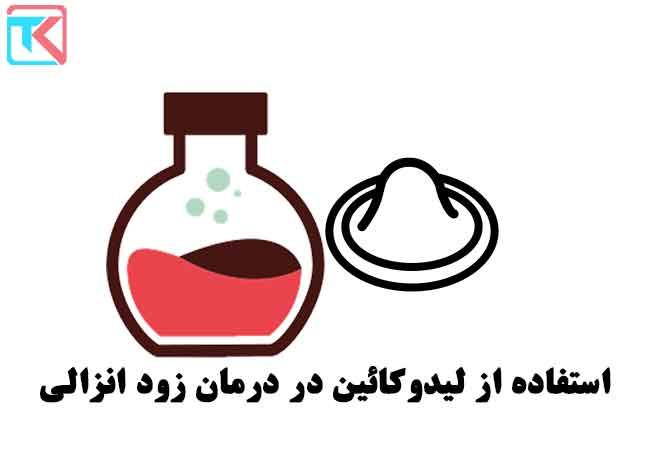 لیدوکائین چیست