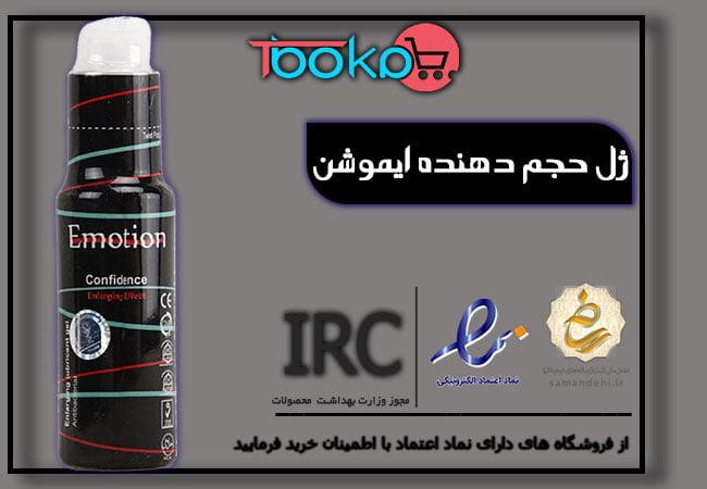 شرکت پخش محصولات ایموشن - تیبوکا