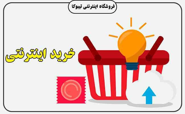 خرید اینترنتی از تیبوکا