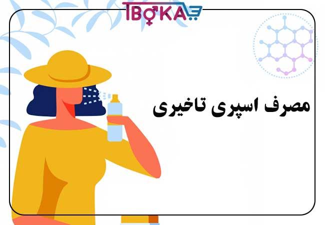 نکات مهم در رابطه با استفاده از اسپری تاخیری |تیبوکا