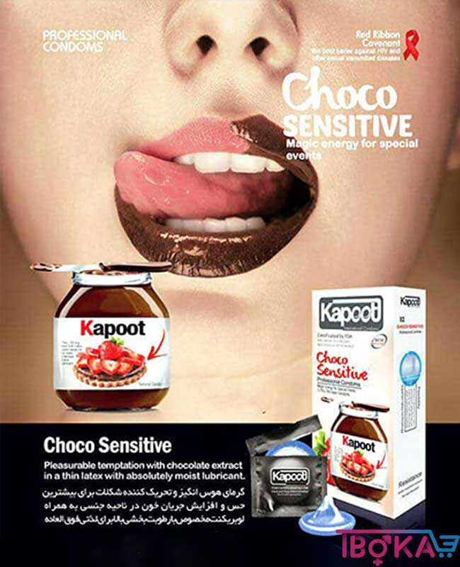 خرید اینترنتی کاندوم کاپوت نوتلا شکلاتی | تیبوکا