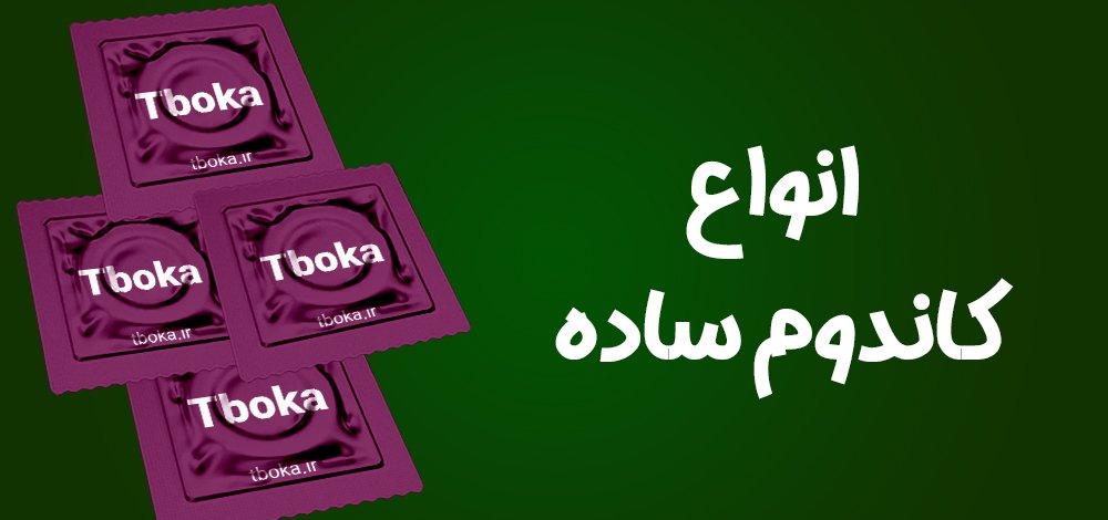 انواع کاندوم ساده - تیبوکا